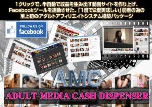 amcimege01