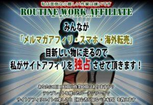 routineworkgazou01